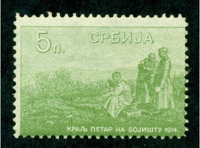 Serbia 1915 #132 MH SCV (2018) = $0.45, HipStamp, США